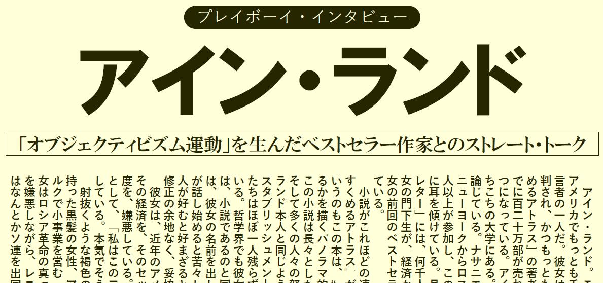 PLAYBOYインタビュー日本語訳印刷版PDF冒頭部